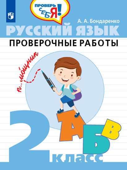 Русский язык. 2 кл.: Проверочные работы ФП