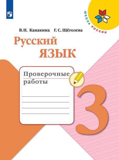 Русский язык. 3 кл.: Проверочные работы ФП