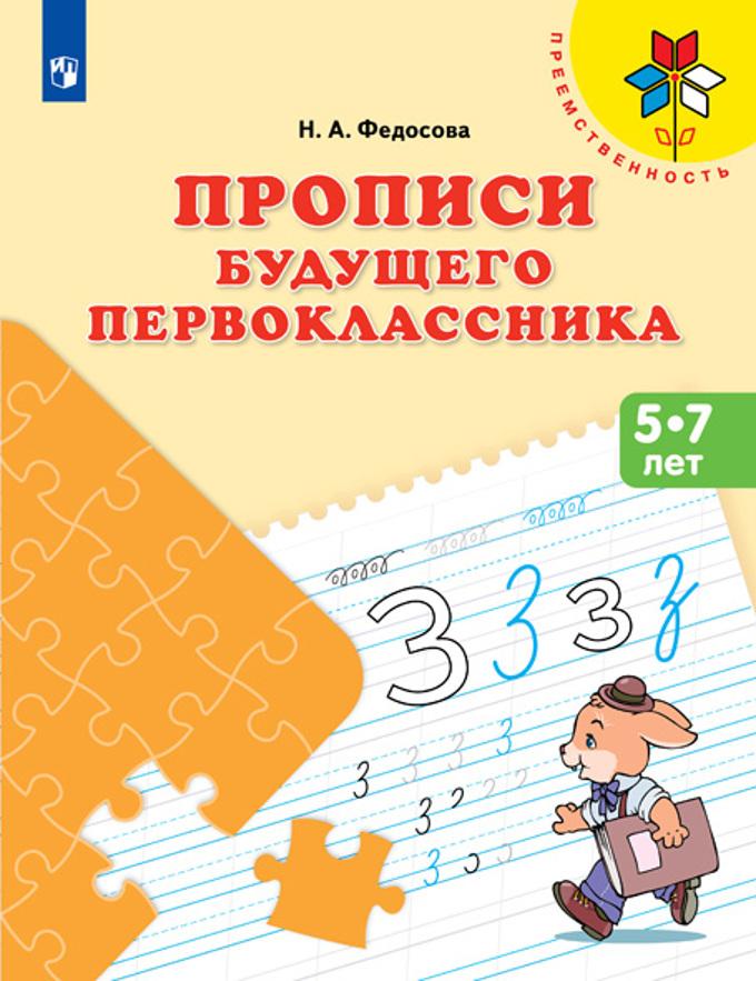 Прописи будущего первоклассника: Пособие для детей 5-7 лет ФП