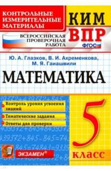 ВПР. Математика. 5 кл.: Контрольные измерительные материалы ФГОС