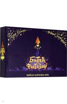 Игра Настольная Битва Фантазий: Карточная игра