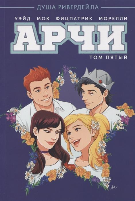 Арчи: Том 5: Графический роман
