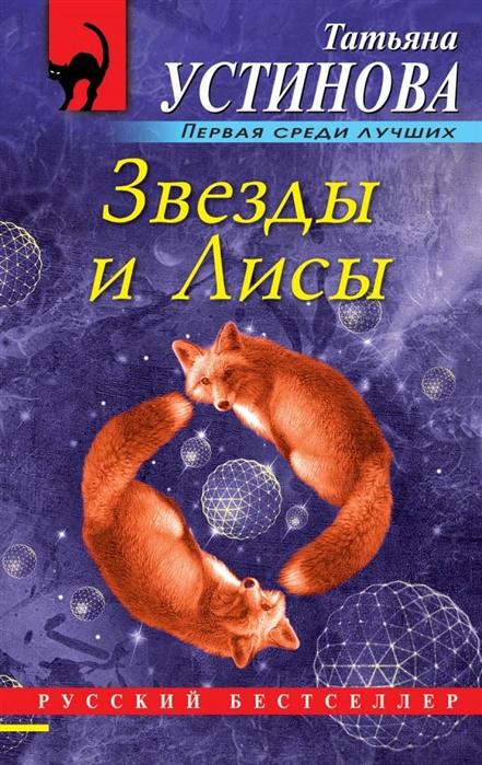 Звезды и Лисы: Роман