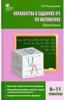 Алгебра. 8-11 кл.: Неравенства в заданиях ЕГЭ по математике. Практикум ФГОС