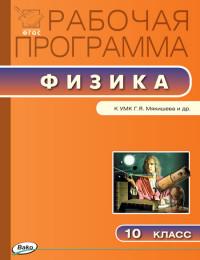 Физика. 10 кл.: Рабочая программа к УМК Мякишева ФГОС