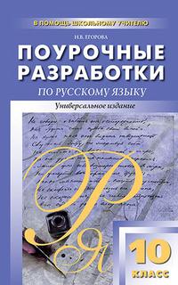 Русский язык. 10 кл.: Поурочные разработки: Универсальное издание