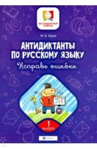 Антидиктанты по русскому языку. Исправь ошибки. 1 класс