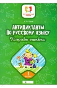 Антидиктанты по русскому языку. Исправь ошибки. 2 класс