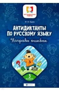 Антидиктанты по русскому языку. Исправь ошибки. 3 класс