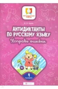 Антидиктанты по русскому языку. Исправь ошибки. 4 класс