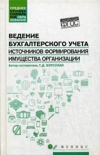 Ведение бухгалтерского учета источников формирования имущества организации
