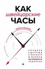 Как швейцарские часы: создать систему в бизнесе и начать наслаждаться поряд
