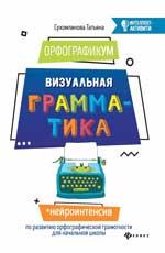 ОрфографикУМ: визуальная грамматика