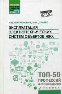 Эксплуатация электротехнических систем объектов ЖКХ: Учеб. пособие ФГОС