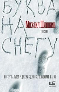 Буква на снегу: три эссе