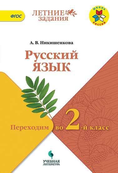 Русский язык. Переходим во 2-й класс. Летние задания ФГОС
