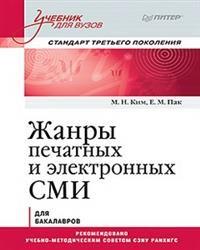 Жанры печатных и электронных СМИ: Учебник для вузов