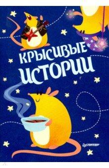 Зап. книжка А6 64л КРЫСивые истории. Иллюстрации Aryvejd