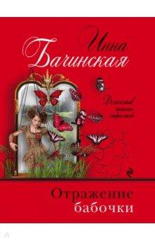 Отражение бабочки: Роман