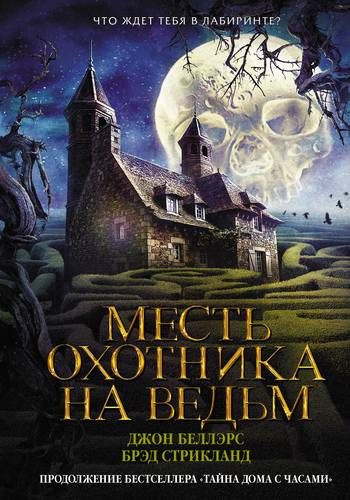 Месть охотника на ведьм: Роман