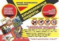 Плакат Личная безопасность школьника. Взрывоопасные предметы