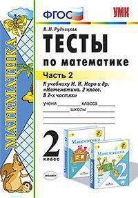 Математика. 2 кл.: Тесты к учебнику Моро М.И. В 2 ч. Ч.2 ФГОС (к нов. ФПУ)