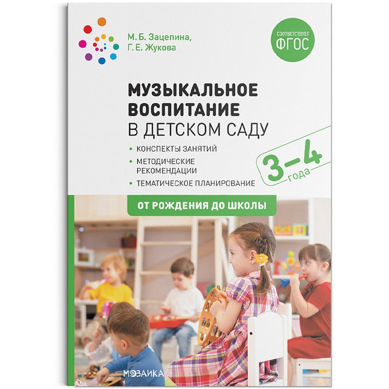 Музыкальное воспитание в детском саду. 3-4 года: Конспекты занятий. ФГОС
