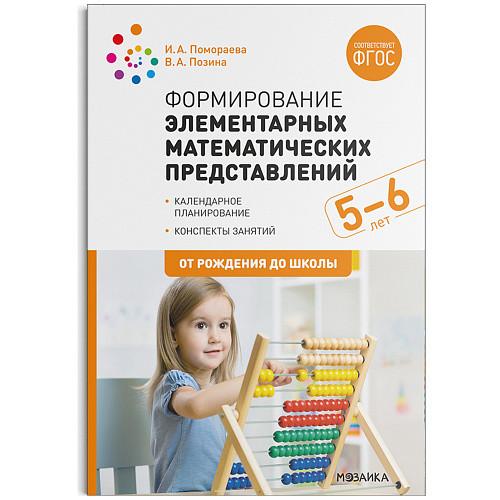 Формирование элементарных математических представлений. 5-6 лет. Конспекты занятий. ФГОС