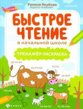 Быстрое чтение в начальной школе: Тренажер-раскраска