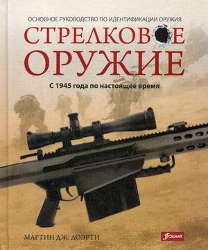 Стрелковое оружие: С 1945 года по настоящее время
