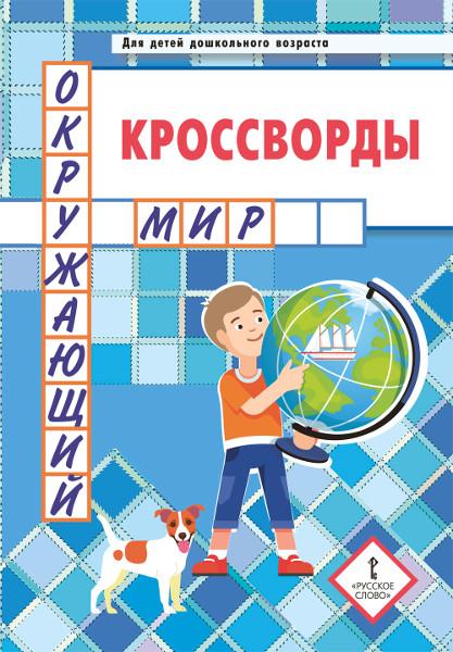 Кроссворды. Окружающий мир: Для детей дошкольного возраста