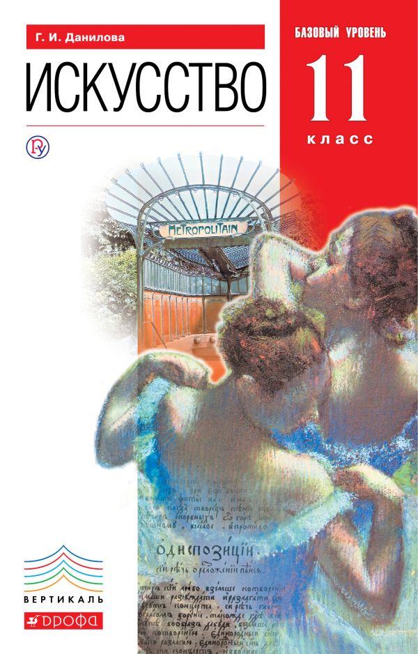 Искусство. 11 кл.: Базовый уровень: Учебник ФГОС