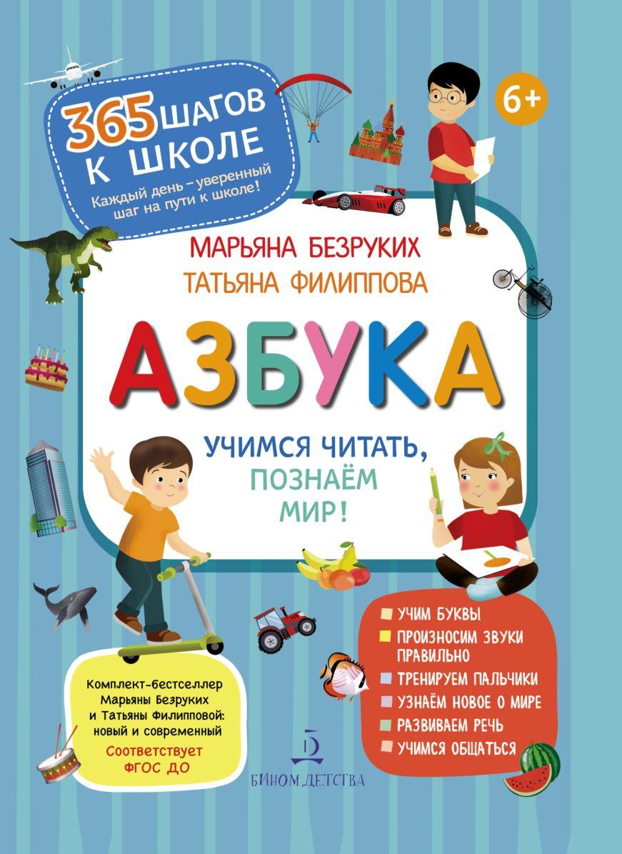 Азбука. Учимся читать, познаем мир!