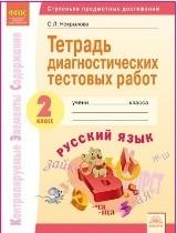 Русский язык. 2 кл.: Тетрадь для диагностических тестовых работ