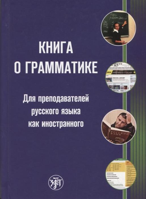 Книга о грамматике: Для преподавателей русского языка как иностранного