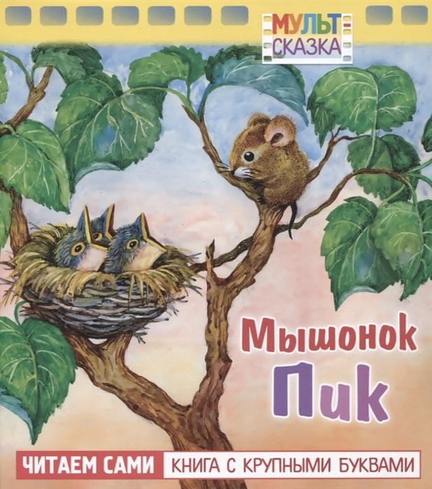 Мышонок Пик: Читаем сами: Книга с крупынми буквами