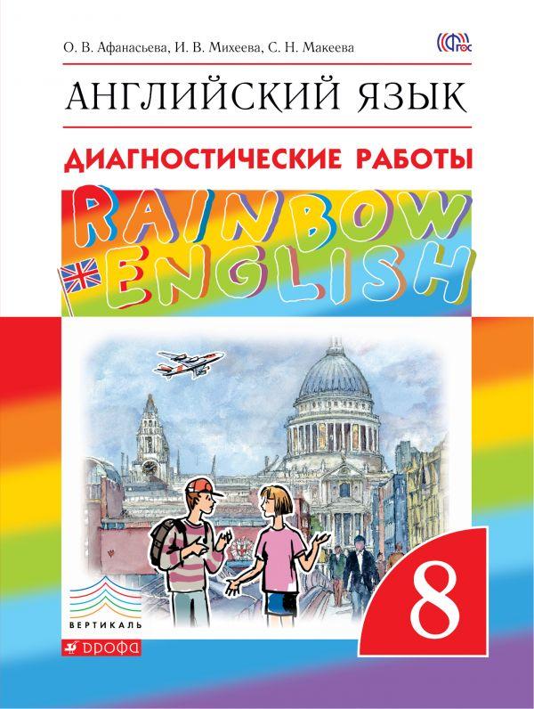 Английский язык. 8 кл.: Диагностические работы