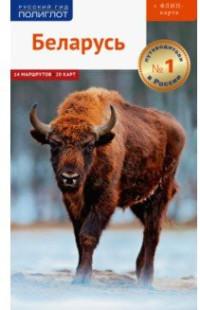 Беларусь: Путеводитель: 14 маршрутов, 20 карт