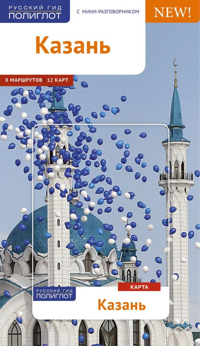 Казань: Путеводитель с мини-разговорником: 8 маршрутов, 12 карт