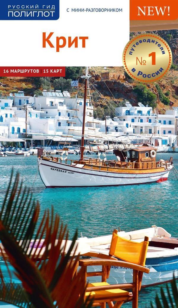 Крит: Путеводитель с мини-разговорником: 16 маршрутов, 15 карт