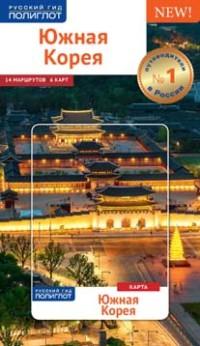 Южная Корея: Путеводитель с мини-разговорником: 14 маршрутов, 6 карт
