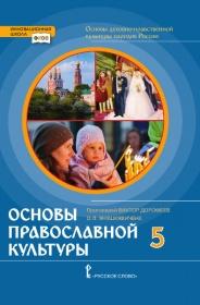 Основы православной культуры. 5 кл.: Учебник ФГОС