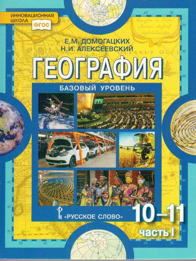 География. 10-11 кл.: Учебник. Базовый уровень: В 2 ч.: Ч. 1 ФГОС