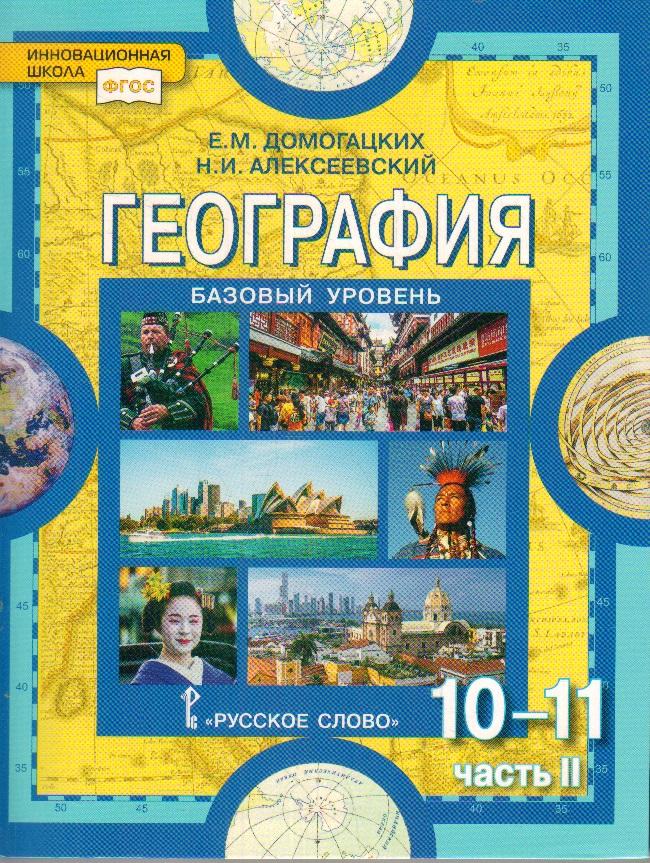 География. 10-11 кл.: Учебник. Базовый уровень: В 2 ч.: Ч. 2 ФГОС