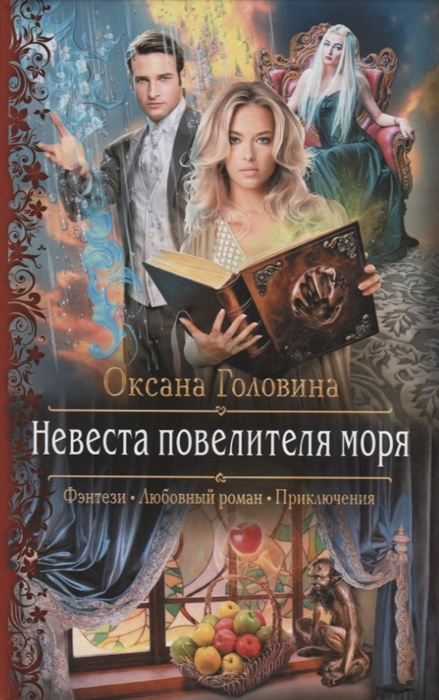 Невеста повелителя моря: Роман