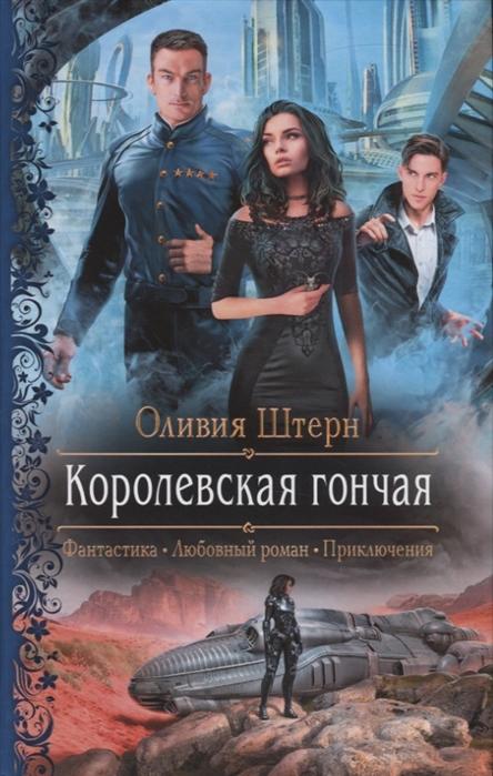 Королевская гончая: Роман