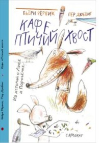 "Кафе ""Птичий хвост"": Из истории о Лисе и Поросенке"
