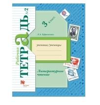 Литературное чтение. 3 кл.: Рабочая тетрадь: В 2 ч. Ч.2 ФГОС