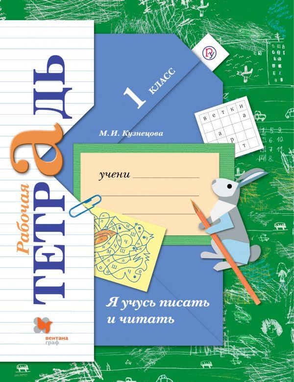 Я учусь писать и читать. 1 кл.: Рабочая тетрадь (ФГОС)