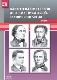 Картотека портретов детских писателей. Краткие биографии: Вып. 2